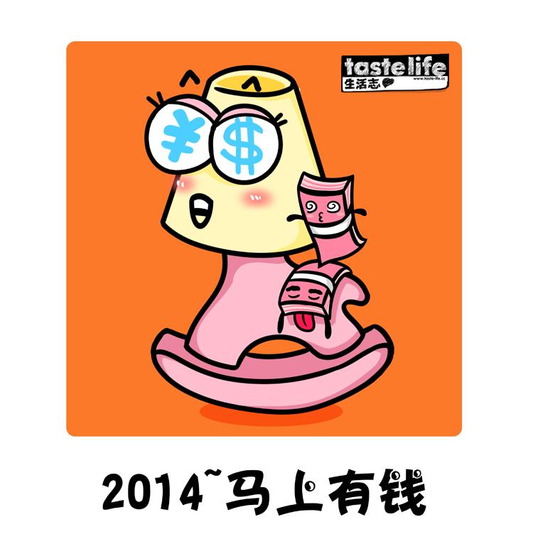 【生活志】生活演异2014新春祝福