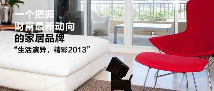 生活演异,一个把握财富最新动向的家居品牌
