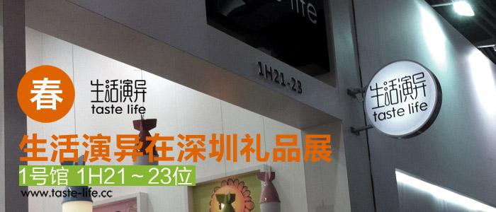 生活演异亮相第二十一届深圳国际礼品展